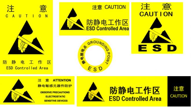 静电的危害和应用_防静电标签 - 无尘无菌净化工程